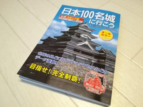 「日本100名城スタンプラリー」制覇を目指してはじめました!