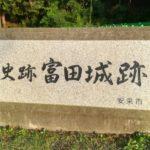 【100名城スタンプラリー】島根県安来市の月山富田城へ